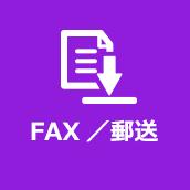 FAX/郵送